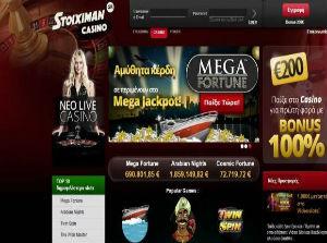 Stoiximan-casino-300x223