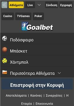 goalbet-mobile1