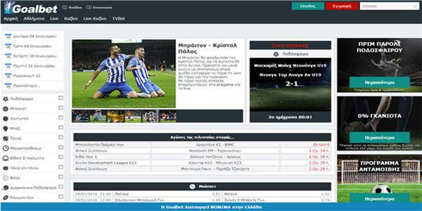Goalbet.gr site