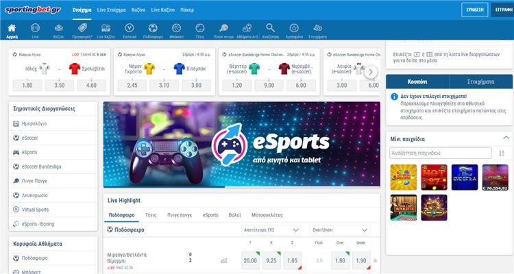 Sportingbet.gr Παρουσίαση Κριτικές Προσφορές
