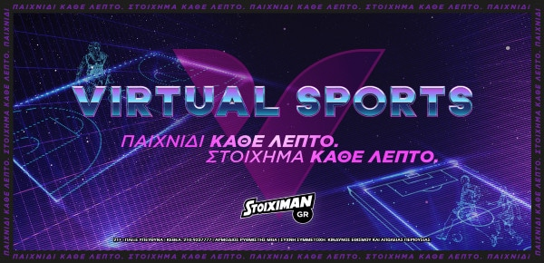 Stoiximan_Virtual_Sports