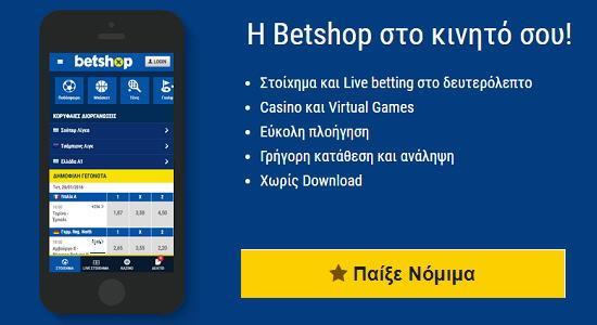 Betshop app mobile