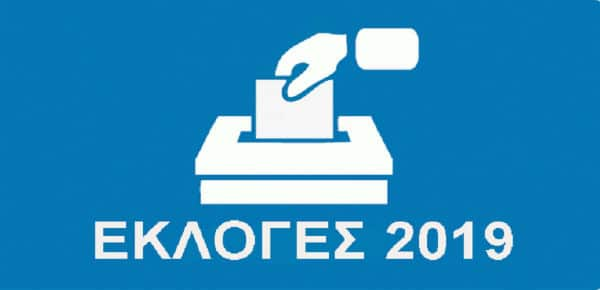 ekloges-2019
