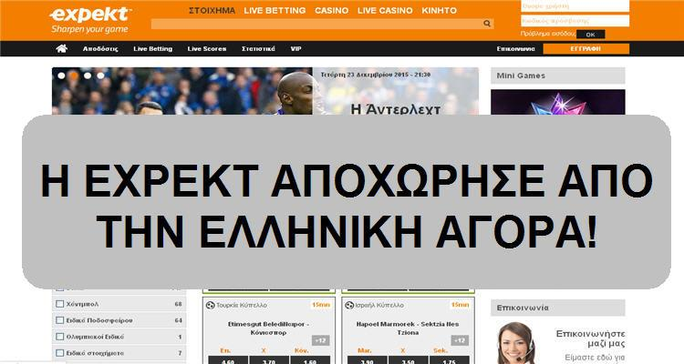 Expekt Αποχώρησε απο την Ελλάδα!
