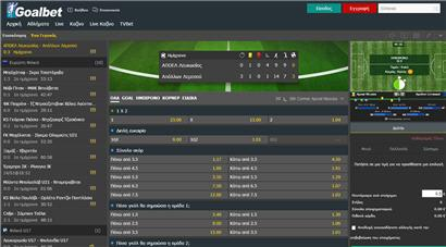 Goalbet live bet