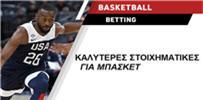 καλύτερες στοιχηματικές για μπάσκετ NBA Euroleague