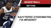 Η καλύτερη στοιχηματική για Μπάσκετ
