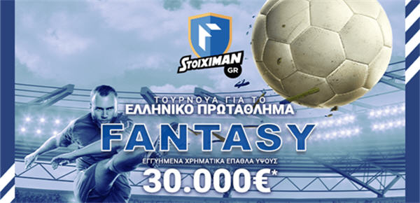 stoiximan fantasy football super league διαγωνισμός