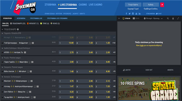 Stoiximan Live Betting