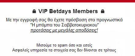 Δωρεάν προγνωστικά στοιχήματος συνδρομητικά VIP